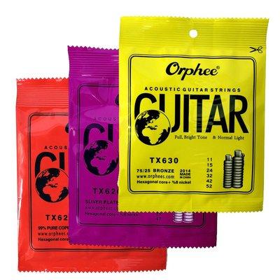Orphee 嚴選木吉他套弦 -三包混搭限量款