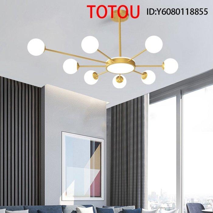 燈具 吊燈 2020年新款客廳北歐現代簡約大氣創意個性輕奢網紅分子 TOTOU