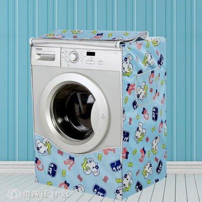 【免運】-洗衣機罩 洗衣機罩滾筒式全自...