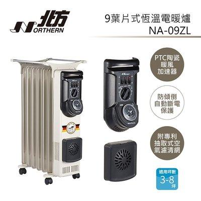 聊聊再折扣 »»『可分期』NORTHERN 北方 ♥ NA-09ZL ♥ 9葉片式恆溫電暖爐 公司貨 免運