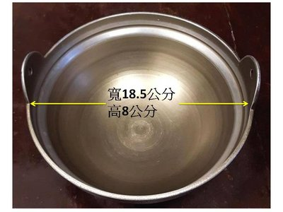 二手陽極靖鍋/適小火鍋/羊肉爐/薑母鴨/海鮮鍋/麻辣鍋/泡菜鍋等