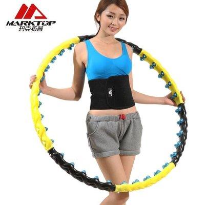 【蘑菇小隊】磁石呼拉圈瘦腰收腹減肥加重硬呼啦圈可拆卸按摩-MG70760