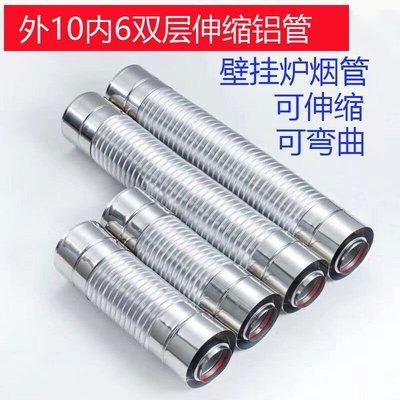 壁掛爐煙管外10內6雙層伸縮鋁管熱水器采暖器排氣排煙管彎頭煙筒 小尺寸價格,中大號尺寸議價。