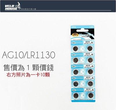 【飛輪單車】鈕扣電池 水銀電池 AG10 LR1130 389A CX189 1顆 青蛙燈 氣嘴燈[05300376]