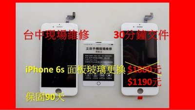 『iPhone 6S 4.7吋』更換玻璃面板 換面板面板破 玻璃破裂 螢幕玻璃 7PLUS i8 ix 台中現場維修