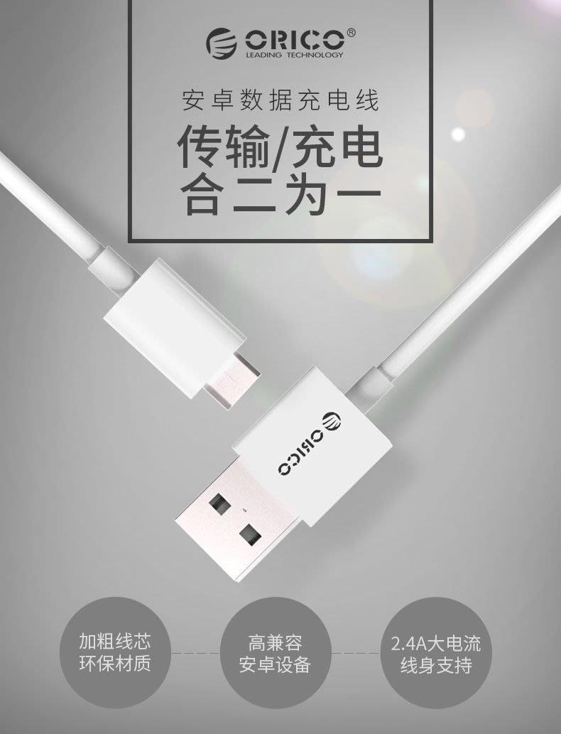 FC商行 ~ ORICO 安卓 Micro Android 充電傳輸線 快充 2.4A 1米 M925