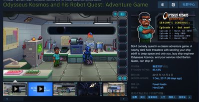 超商繳費 Odysseus Kosmos and his Robot Quest Steam PC 台灣正版序號 免帳密