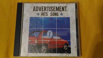 [小柳懷舊]~CD ADVERTISEMENT HITS SONG 1 無IFPI 保佳音1993 (1703A)