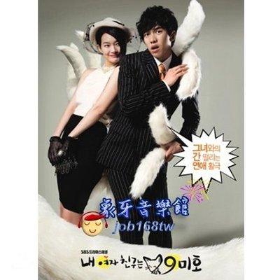 【象牙音樂】韓國電視原聲帶--我的女友是九尾狐 My Girlfriend is a Nine-Tailed Fox OST (SBS TV Drama)