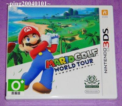 ☆小瓶子玩具坊☆N3DS全新原裝卡匣--瑪利歐高爾夫 世界巡迴賽 (日版)