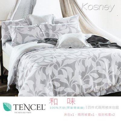 【Kosney寢具專賣】特大100%天絲TENCEL四件式兩用被套床包組_和味586(下標前先詢問有無現貨)