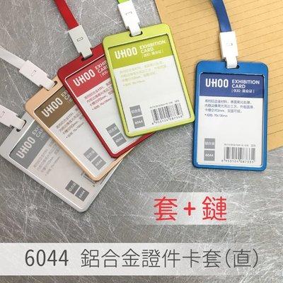 【勁媽媽】UHOO【套+鏈條搭配】6044 鋁合金證件卡套(直)(藍/紅/綠/金/銀)識別證套 工作證  證件套 鍊條 掛繩 名片套