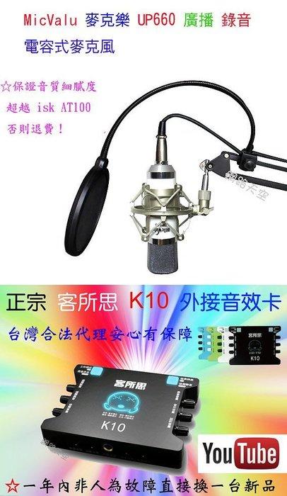 歡歌要買就買中振膜 非一般小振膜 收音更佳 K10迴音機麥克風UP660+NB35支架防噴網得勝48v送166音效