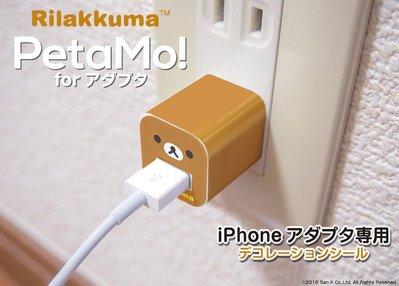 尼德斯Nydus 日本正版 San-X 拉拉熊 懶懶熊 小雞 豆腐頭 DIY 貼紙 iPhone7 變壓器 轉接頭