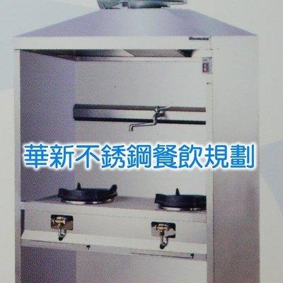 全新 煙罩式雙口炒台 雙口炒台 炒爐設備 爐灶 也有單口炒台 三口炒台 高湯爐