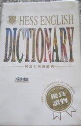 何嘉仁 大兒童 字典 dictionary