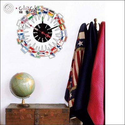 【鐘點站】 採用靜音掃描機芯/ 簡單DIY壁貼掛鐘 (壁貼+掛鐘) 萬國旗 10A210