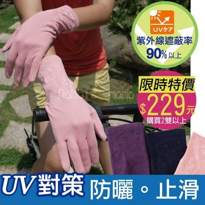 兔子媽媽(紫外線遮蔽率90%以上)詩情抗UV止滑手套(典雅刺繡)抗紫外線手套。防曬 10605