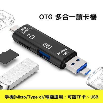 「歐拉亞」現貨 多合一 otg 讀卡機 Type-C micro USB OTG 讀卡器 TF卡