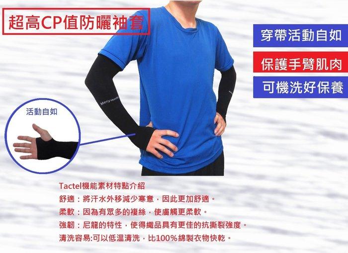 袖套 防曬袖套 自行車 單車袖套 高爾夫袖套 汽機機車袖套 登山 多功能袖套 露指型袖套 MIT台灣製 Meiyante