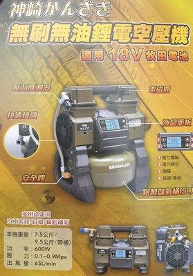 *久聯五金* SQ-205 5公升 18V無刷無油 充電式空壓機 靜音空壓機 無油風車 可用牧田電池 (空機)