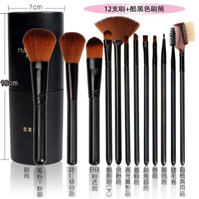 12支化妝刷 美妝工具套裝腮紅刷眼影刷桶彩妝用品粉底刷