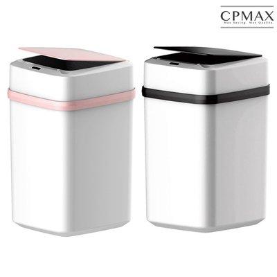 CPMAX 家用智慧型垃圾桶 全自動感應開啟垃圾桶 垃圾桶 智能垃圾桶 感應垃圾桶 有蓋垃圾桶 廚房垃圾桶 H186
