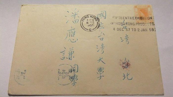 1957年 早期香港實寄台灣,貼女王頭五分,台北落地戳 及機銷宣傳戳(拯救大陸苦難同胞)C-3
