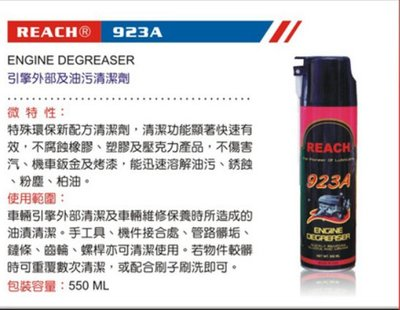 《冠軍軸承》美國潤奇Reach 923A 550ml 清潔劑 油污清潔劑