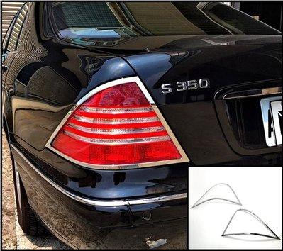 圓夢工廠 賓士 S W220 S280 S320 S350 S400 2002~05 改裝 鍍鉻車燈框 後燈框 尾燈框