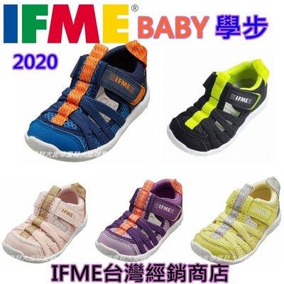 (送公司襪+折扣)2020日本IFME夏季最新BABY健康水涼鞋~學步鞋~機能鞋