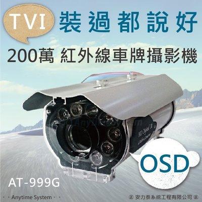 安力泰系統~AT-999G/TVI 200萬 雙車道紅外線車牌攝影機/1080P/10顆紅外線LED燈/OSD