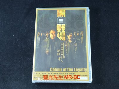 [DVD] - 黑白戰場 Colour of the loyalty