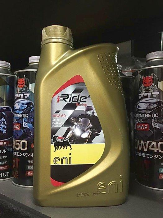 【油品味】eni i-Ride Racing 10W60 4T MA2 機車機油 阿吉普 AGIP