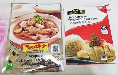 Seah's Bak Kuet Teh 新加坡肉骨茶香料包+ Hainanese 星洲海南雞飯醬包 二包一起91元起標