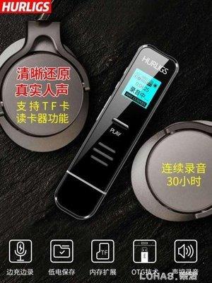 LORAGO✔免運-錄音筆專業高清降噪微型超小聲控迷你學生用大容量3錄音機器L6OK