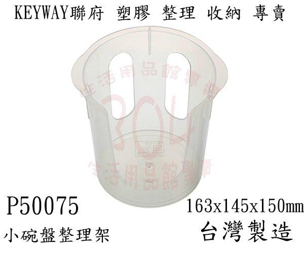 【304】(滿額享免運/不含偏遠地區&山區)聯府 P5-0075 小碗盤整理架 收納籃