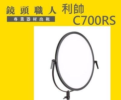 ☆ 鏡頭職人☆ ( 攝影燈租) ::: 利帥 C700RS LED燈 租  附燈架 可調色溫  師大 板橋 楊梅