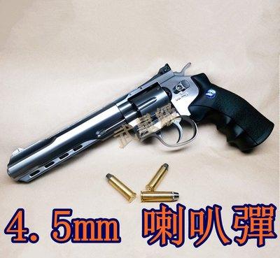 台南 武星級 WG 6吋 左輪 4.5mm .177 喇叭彈 CO2直壓槍S(BB槍玩具槍短槍手槍膛線鉛彈6寸WG702