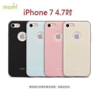 公司貨 Moshi iGlaze for iPhone 7 4.7吋 超薄 時尚 保護背殼 保護殼 手機殼 保固二年