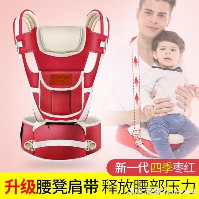 嬰兒背帶新生兒寶寶前抱式小孩帶抱娃橫抱腰凳坐登多功能四季通用 NMS
