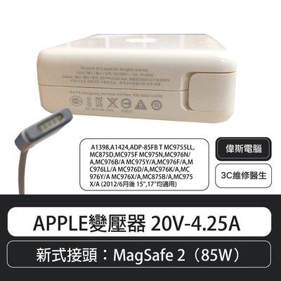 【偉斯電腦】APPLE變壓器 20V-4.25A  新式接頭:MagSafe 2(85W)