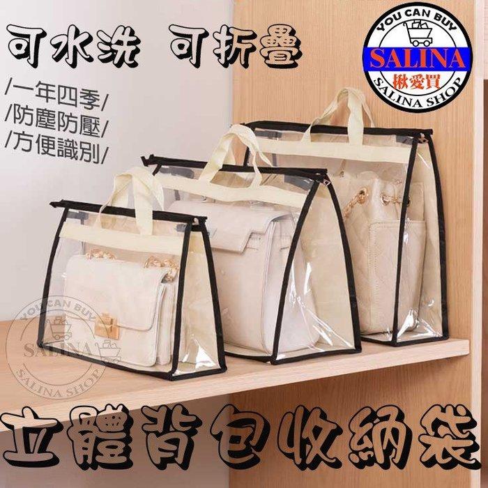 【SALINA揪愛買】M號可折疊立體背包防塵袋皮包收納袋透明包包收納袋包包防塵袋收納袋布收納袋透明可懸掛式防潮防塵儲物袋