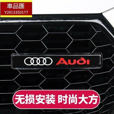 Audi 奧迪A4L/A6L/Q5L/A3/A5/A7/Q2/Q3/Q5/Q7中網改裝車標發光帶燈裝飾1172