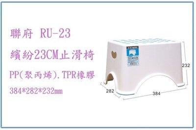 『 峻呈 』(全台滿千免運 不含偏遠 可議價) 聯府 RU23 RU-23 繽紛 23CM 止滑椅 塑膠椅 輕便椅