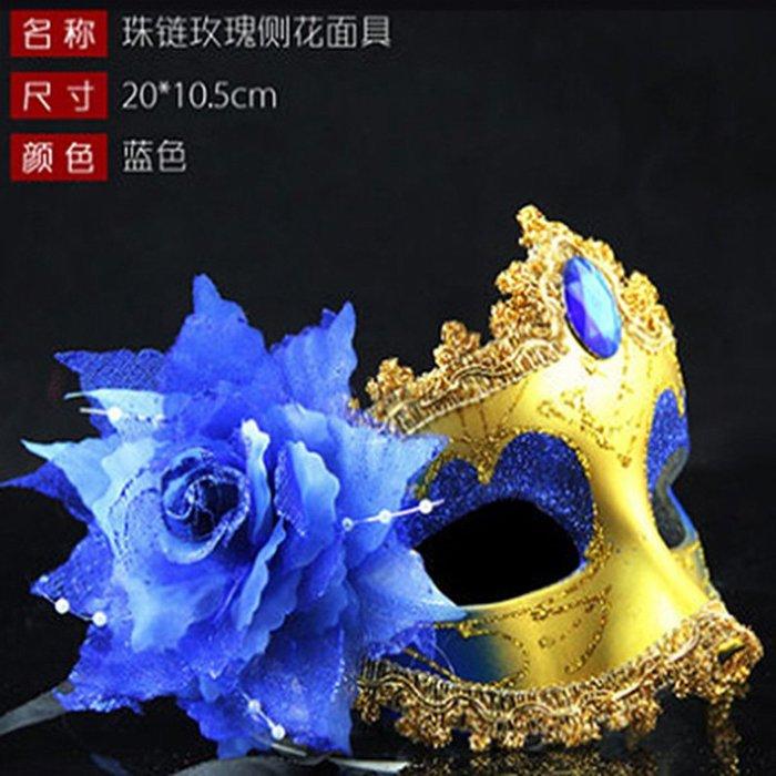 【洋洋小品舞會面具威尼斯面具歌劇魅影面具花朵半罩面具】Cosplay聖誕節表演派對扮演服裝道具萬聖節服裝表演出服化妝