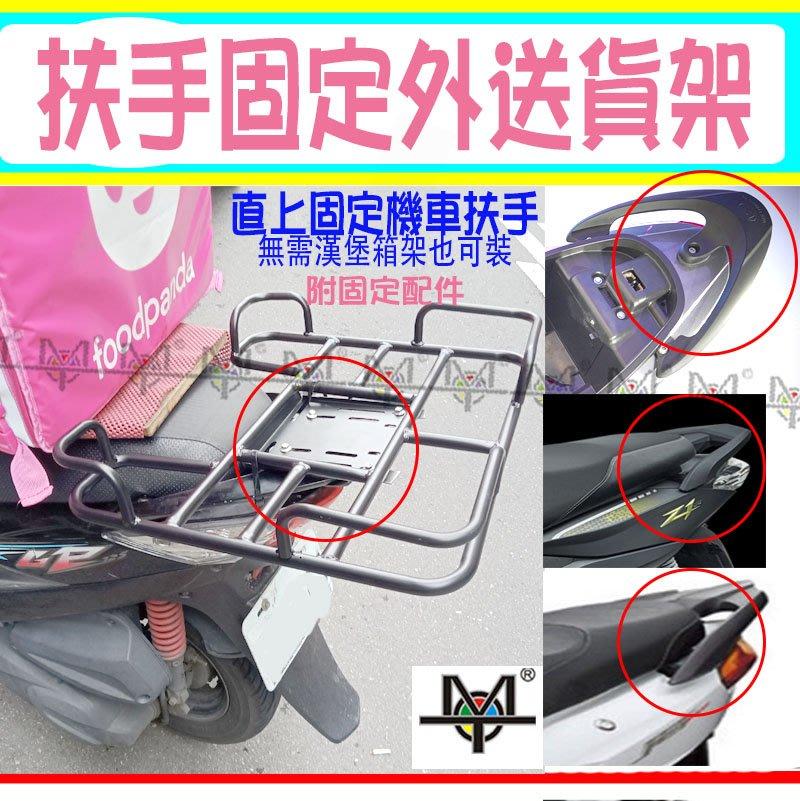 【MOT摩改】 固定扶手外送架 外送架 機車外送架 gp GP 熊貓 uber eats
