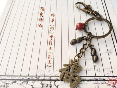 ♥STORY SAYS♥【好事會發生】手創 南紅瑪瑙福氣滿滿古銅鑰匙圈(附禮物包裝) 吊飾 禮物 生日 朋友 福氣
