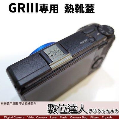 【數位達人】副廠 RICOH 理光 GRIII 專用 全金屬 熱靴蓋 GR3