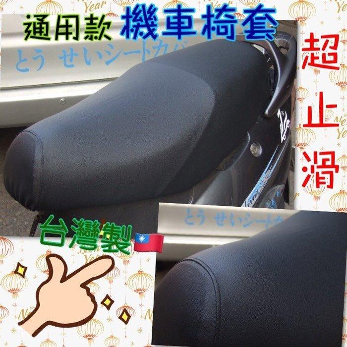 禮物 防水 防滑 椅套【誠都牌】【AE-9】通用款 全黑皮 椅套 坐椅套 雷霆 V2 高手 勁豪 RS